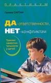 Да - ответственности, нет - конфликтам! Тренинг самостоятельности у детей