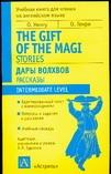 Дары волхвов. Рассказы = The Gift of the Magi. Stories.