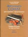 Двенадцать сонат для скрипки и фортепиано т2+партия скрипки