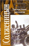 Двучастные рассказы, 1993-1998. Крохотки, 1996-1999