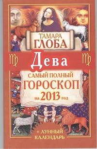 Дева. Самый полный гороскоп на 2013 год