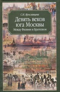 Девять веков юга Москвы. Между Филями и Братеевом