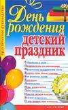 День рождения - детский праздник