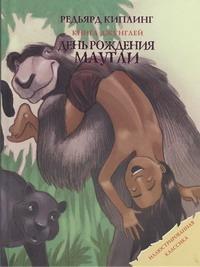 День рождения Маугли