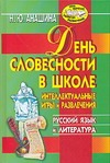 День словесности в школе. Русский язык и литература