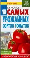 Десять самых урожайных сортов томатов