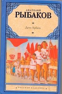 Дети Арбата. [В 3 кн.]. Кн. 1. Дети Арбата