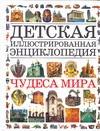Детская иллюстрированная энциклопедия Чудеса Мира
