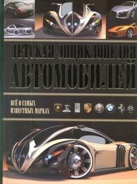 Детская энциклопедия автомобилей