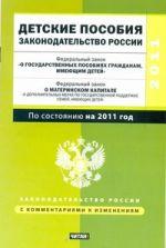 Детские пособия. Законодательство России