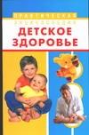 Детское здоровье
