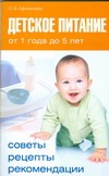 Детское питание от 1 года до 5 лет