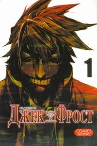 Джек Фрост. Т. 1