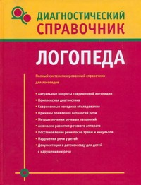 Диагностический справочник логопеда