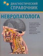 Диагностический справочник невропатолога