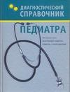 Диагностический справочник педиатра