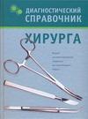 Диагностический справочник хирурга