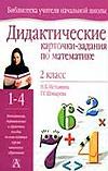 Дидактические карточки-задания по математике. 2 класс