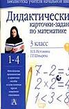 Дидактические карточки-задания по математике. 3 класс