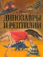 Динозавры и рептилии