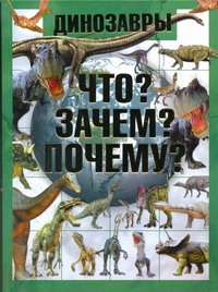 Динозавры. Что? Зачем? Почему?