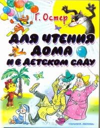 Для чтения дома и в детском саду
