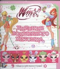 Дневник волшебного питомца. Клуб Winx