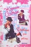 Дневник для девочек от Ксении Собчак