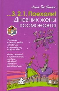 Дневник жены космонавта