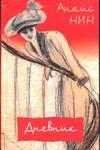 Дневник, 1931-1934 гг.; Рассказы