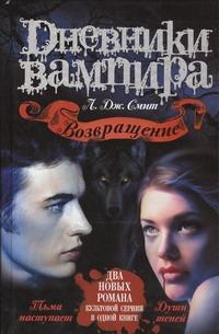 Дневники вампира. Возвращение: Тьма наступает; Души теней