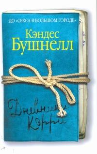 Дневники Кэрри