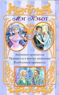 Дневники принцессы. Принцесса в центре внимания. Влюбленная принцесса