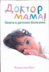 Доктор Мама! Книга о детских болезнях