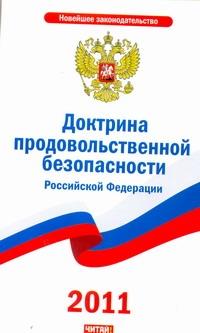 Доктрина продовольственной безопасности Российской Федерации