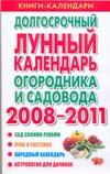 Долгосрочный лунный календарь огородника и садовода на  2008-2011