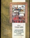 Домашний быт русских царей в XVI и XVII столетиях