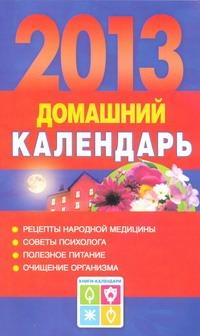 Домашний календарь на 2013 год