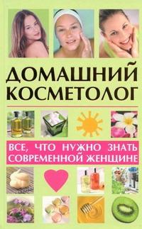 Домашний косметолог