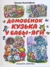 Домовенок Кузька у Бабы-Яги