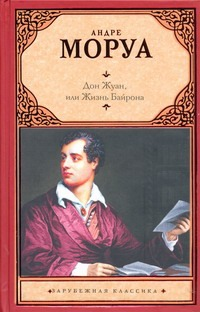 Дон Жуан, или Жизнь Байрона