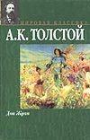Дон Жуан. Смерть Иоанна Грозного. Царь Федор Иоаннович