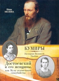 Достоевский и его женщины, или  Музы отложенного самоубийства