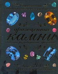 Драгоценные камни. Свойства, разновидности, применение