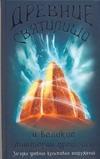 Древние святилища и великие мистерии прошлого