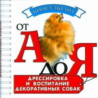 Дрессировка и воспитание декоративных собак