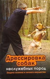 Дрессировка собак неслужебных пород
