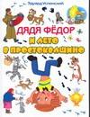 Дядя Федор и лето в  Простоквашино