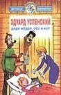 Дятя Федор, пес и кот