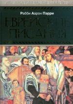 Еврейские писания